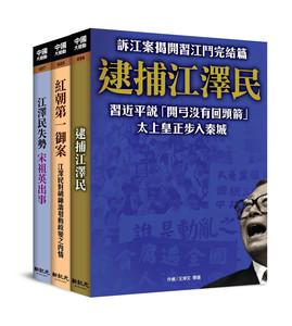 H05:新紀元抓捕江澤民系列