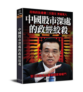 044:中國股市深處的政經絞殺