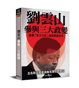 045:劉雲山參與三大政變