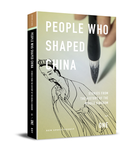 People who shaped china (3一1 )