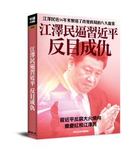 032:江澤民逼習近平反目成仇