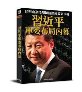 028:習近平軍委布局內幕