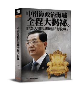 002:中南海政治海嘯大揭秘(下)