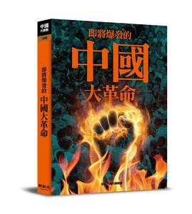 009:即將爆發的中國大革命