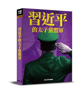 010:習近平的太子黨盟軍