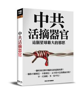 020:中共活摘器官