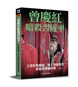 025:曾慶紅暗殺習近平
