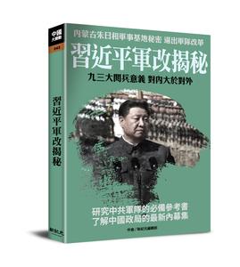 043:習近平軍改揭秘