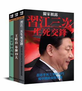H01:新紀元中國時局暢銷書合集