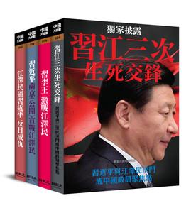 H03:新紀元習江生死鬥全集系列